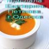 Крем-суп «Солнышко» из кабака и сельдерея